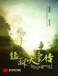 도서 이미지 - 녹림대제전綠林大帝傳
