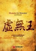 도서 이미지 - 몬스터 X 몬스터- 허무왕(虛無王)