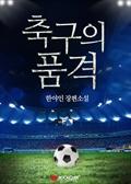 도서 이미지 - 축구의 품격