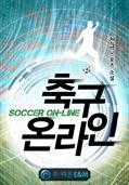 도서 이미지 - 축구 온라인