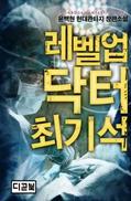 도서 이미지 - 레벨업 닥터 최기석