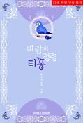 도서 이미지 - 바람의 정령~티퐁~