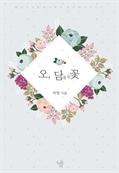 도서 이미지 - 오, 담에 핀 꽃