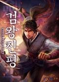 도서 이미지 - 검왕진평 (劍王秦平)