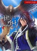 아르카나 (Arcana) -매의 신부-