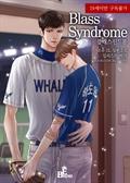 블래스 신드롬(Blass syndrome)