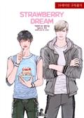 스트로베리 드림 (Strawberry Dream)