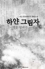 하얀 그림자-영웅연대기