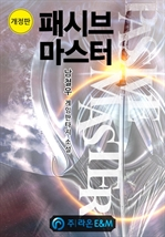 [개정판] 패시브 마스터