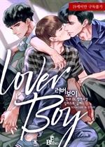 러버 보이 (Lover boy)
