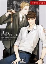 인 프리즌 (in Prison)