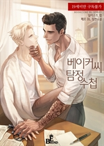 베이커 씨 탐정 수첩