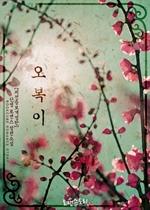 오복이(외전증보개정판)