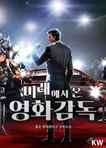 미래에서 온 영화감독