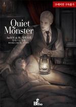 Quiet monster