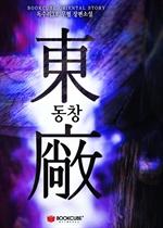 동창(東廠)