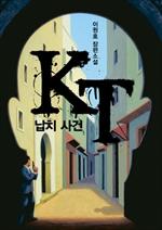 KT 납치 사건