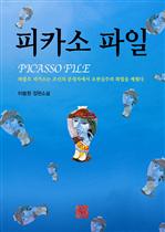 피카소 파일