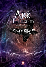 아크 더 레전드 (Ark the legend)