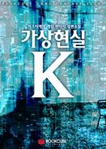 가상현실 K