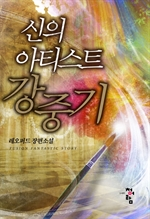 신의 아티스트 강중기