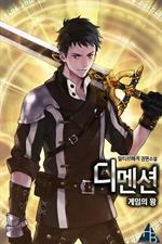 디멘션 - 게임의 왕