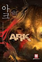 아크(ARK)