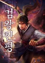 검왕진평 (劍王秦平)