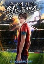 축구의 화신 : 월드클래스