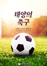 태양의 축구