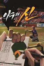 야구의 신