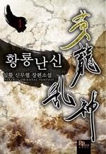 개정판│황룡난신