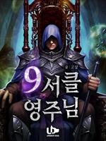 9서클 영주님