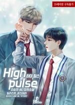 하이 펄스 (High pulse)