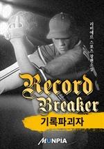 기록 파괴자(Record Breaker)