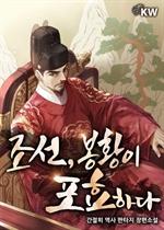 조선, 봉황이 포효하다