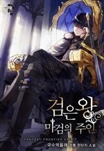 검은 왕 : 마검의 주인