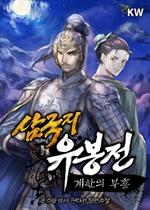 삼국지 유봉전 : 계한의 부흥
