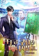 FFF급 구단 매니지먼트