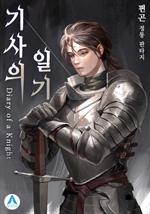 기사의 일기(Diary of a Knight)