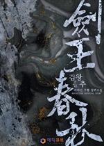 검왕춘추(劍王春秋)