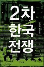 2차 한국전쟁