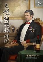 조선, 혁명의 시대 2부