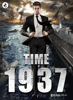 타임 1937