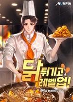 닭 튀기고 레벨 업!