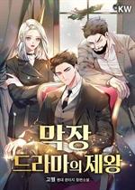 막장드라마의 제왕