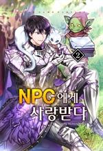 NPC에게 사랑받다