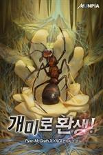개미로 환생!
