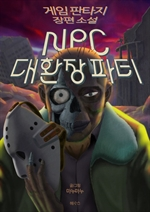 NPC 대환장 파티