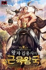 왕자 김용사의 근육왕국
